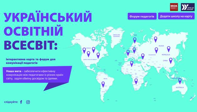 Портал «Український освітній всесвіт» розпочинає знайомство з українознавчими закладами діаспори