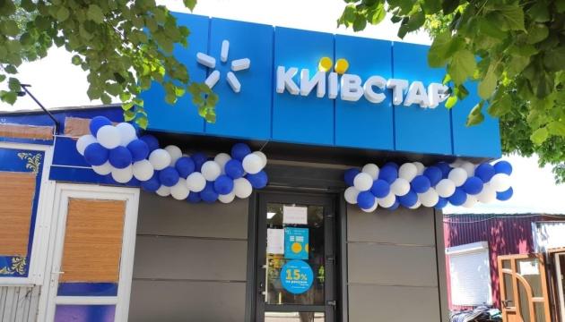 Київстар планує розширити мережу до 544 торговельних точок