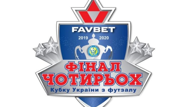 Фінал чотирьох Кубка України з футзалу відбудеться у Запоріжжі