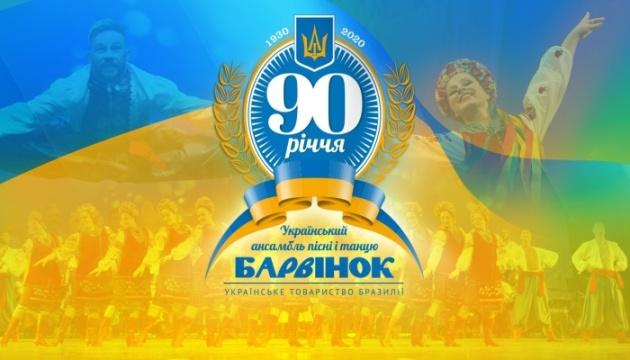 Українському фольклорному колективу «Барвінок» в Бразилії – 90 років