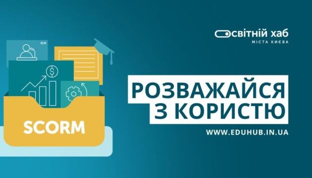 Преміум навчання стало доступне для всіх українців