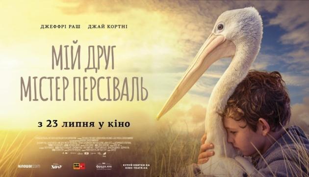 Фільм «Мій друг містер Персіваль» 23 липня вийде на великі екрани України