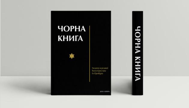 Українською вперше вийшла