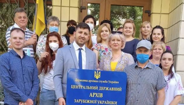 Центральний державний архів зарубіжної україніки змінив адресу