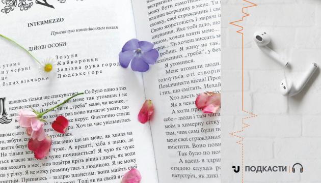 Просто слухай: уривок із новели Михайла Коцюбинського «Intermezzo»