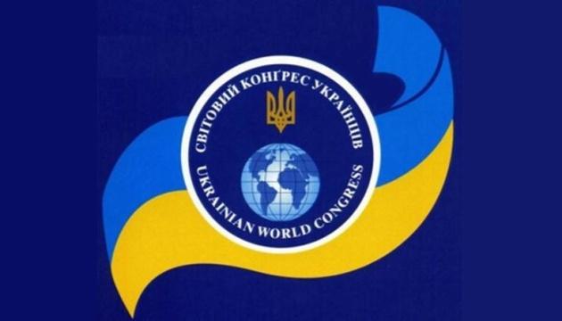 Суд Москви підтвердив, що Світовий конгрес українців – небажана організація в РФ