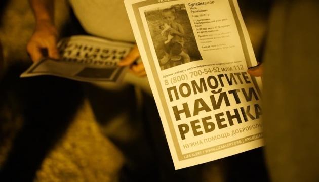 Родичі зниклого у Криму трирічного хлопчика не виключають викрадення