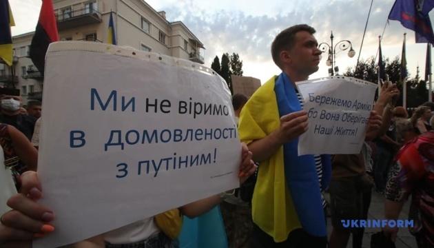 На Банковій - акція проти умов припинення вогню на Донбасі