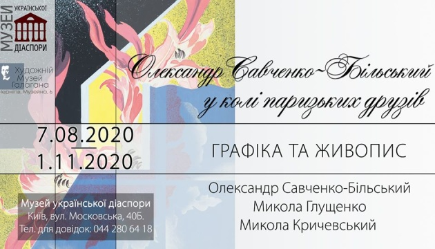 Музей української діаспори презентує виставку, присвячену художнику Савченку-Більському