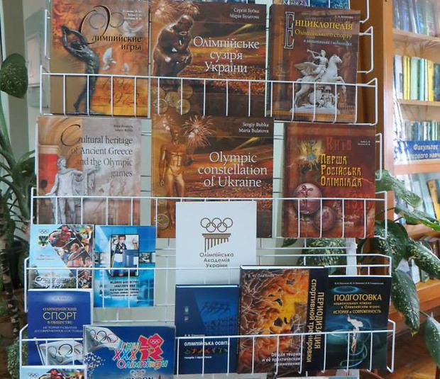 -Добірка книг про Олімпіади в Чернігівському педуніверситеті