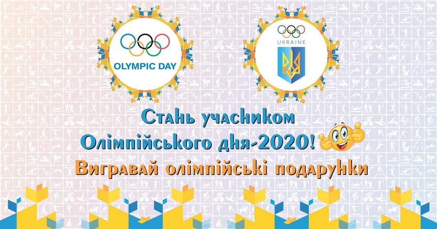 Естафета Олімпійського дня