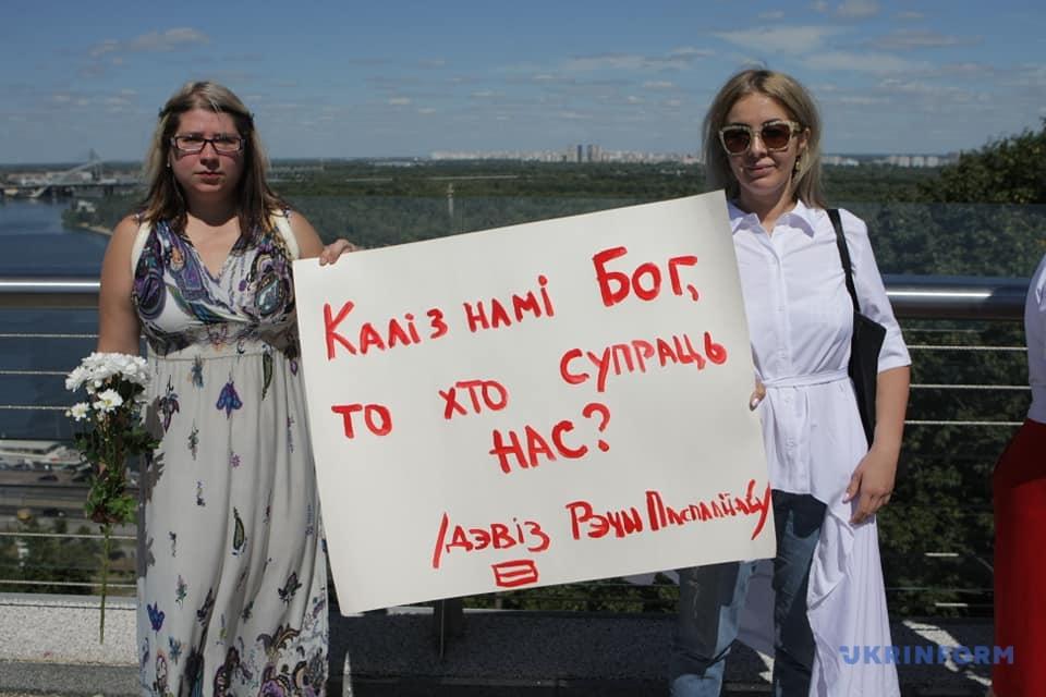 Фото - У Києві вишикувалися у «ланцюг солідарності» на підтримку протестувальників у Білорусі