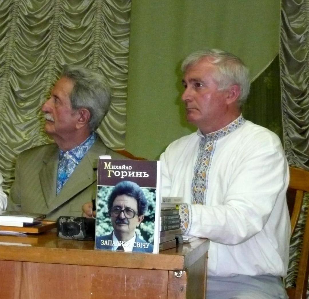 На презентації книги М.Гориня з ведучим Василем Овсієнком