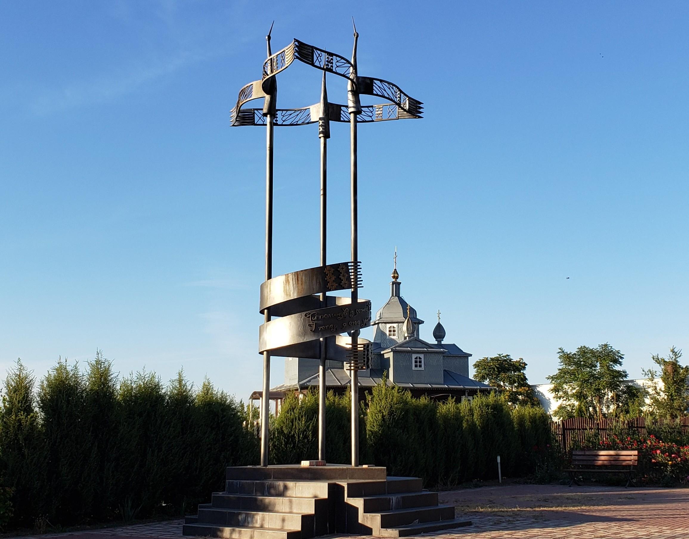 Пам'ятника Героям Небесної сотні в м. Южне