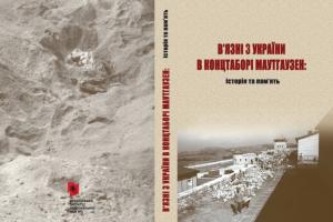 Вийшла друком книга про українських в'язнів нацистського концтабору «Маутгаузен»