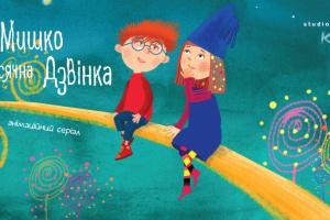 Український проєкт відібрали на найбільший анімаційний форум Європи
