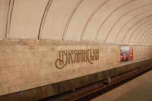 """Станція """"Лук'янівська"""" працює у звичайному режимі, вибухівку не знайшли"""