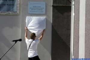 У Києві відкрили меморіальну дошку засновнику Театру драми і комедії на лівому березі