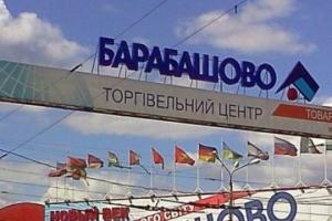 """Предприниматели ТЦ """"Барабашово"""" снова обратились к Зеленскому"""