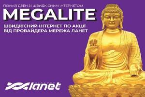 Швидкісний Інтернет по акції від провайдера Мережа Ланет в Івано-Франківській області