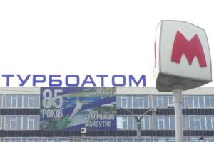 """У Харкові декомунізували станцію метро """"Московський проспект"""""""