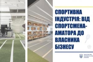 В Украине запущенн проект для развития бизнеса в спортивной индустрии