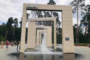 """У Києві відкрили оновлений парк """"Партизанської слави"""" з пішохідним фонтаном"""