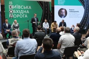 Укравтодор оголосив тендер на роботи для Київської об'їзної дороги