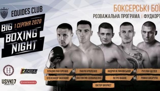 Компанія Усика проведе великий вечір боксу під Києвом