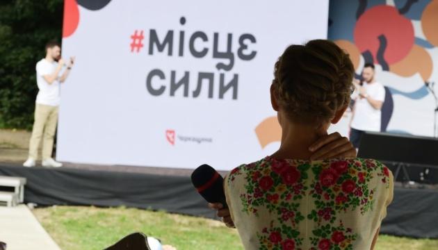 Місце сили: для Черкащини розробили бренд