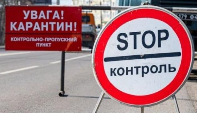 В Україні почали діяти нові карантинні зони: перелік