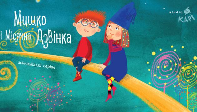 Украинский проект отобрали на крупнейший анимационный форум Европы