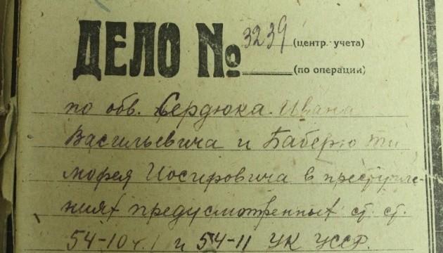 Московский горсуд: имена участников сталинских троек не подлежат разглашению