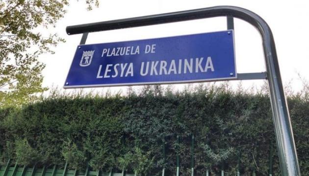 Lesya_square