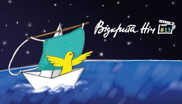 Кінофестиваль