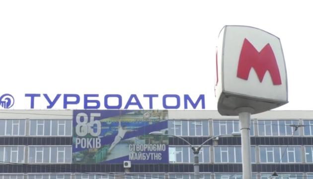В Харькове декоммунизировали станцию метро