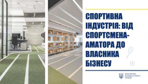 В Україні запущений проєкт для розвитку бізнесу у спортивній індустрії
