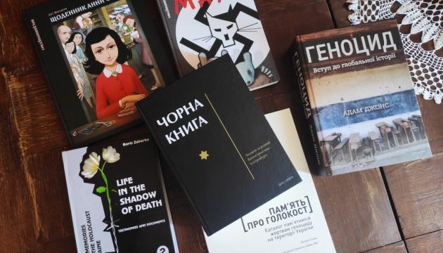 Меморіальний центр Голокосту передав бібліотекам України понад 800 книжок