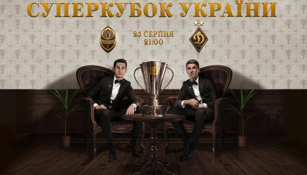Суперкубок України з футболу уперше пройде на НСК