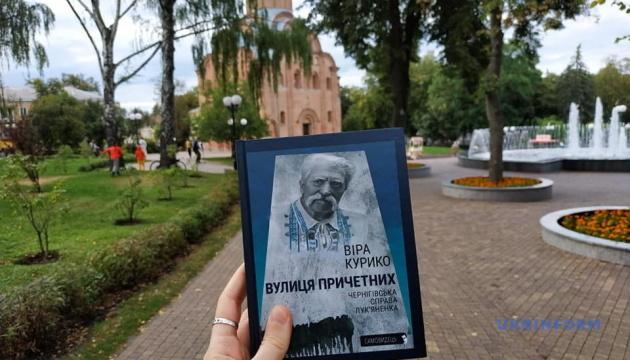 журналистка написала книгу о причастных к черниговскому делу Левко Лукьяненко