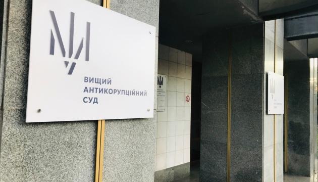 Антикорупційний суд поновив слідство у справі Роттердам+