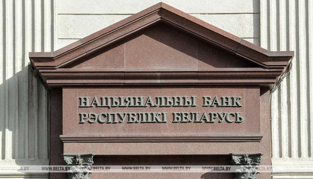 Нацбанк Білорусі припинив кредитувати банки