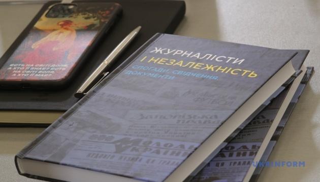 Презентация книги «Журналисты и Независимость»