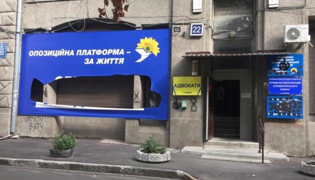 У Харкові порізали банер на фасаді офісу ОПЗЖ