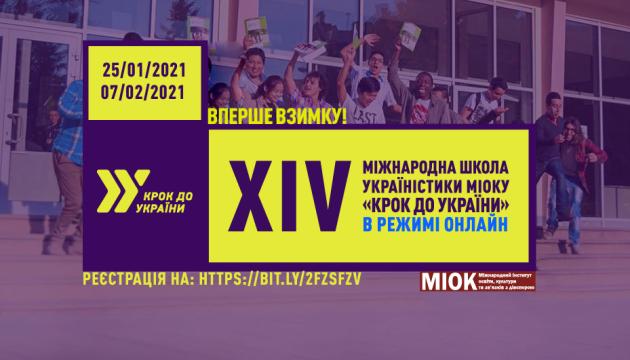 Міжнародна школа україністики «Крок до України» вперше відбудеться взимку