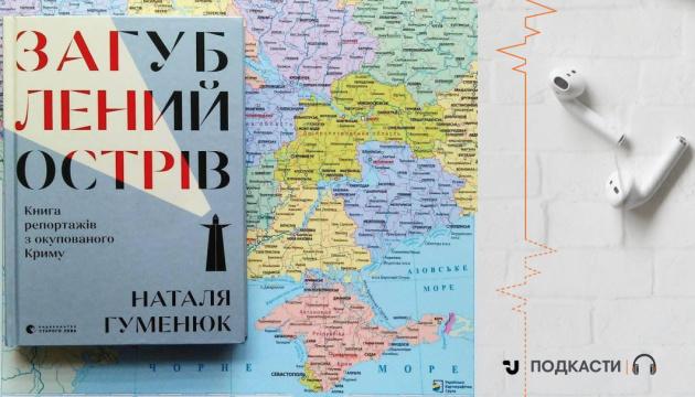 Просто слухай: уривок із книги Наталі Гуменюк «Загублений острів»