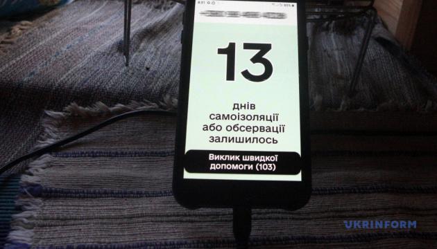 У Денисовой проверили мобильное приложение «Дій вдома», нарушений не нашли