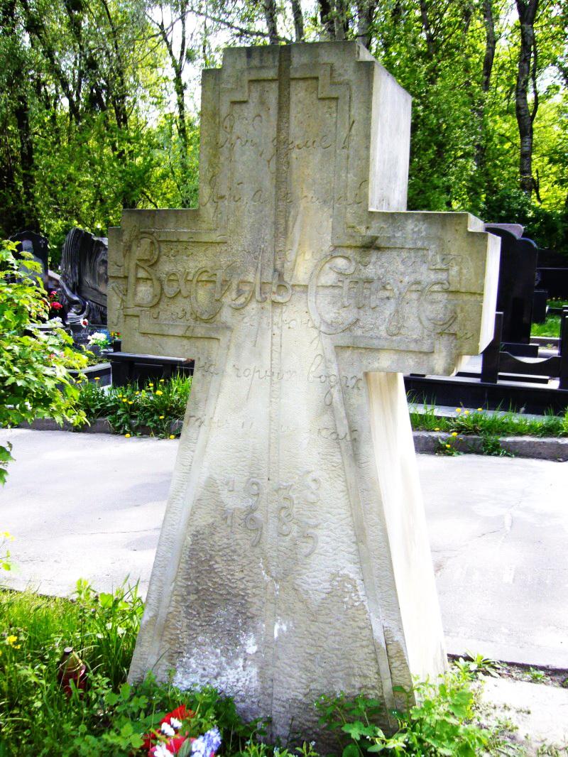 надгробок на могилі Василя Стуса на Байковому кладовищі в Києві