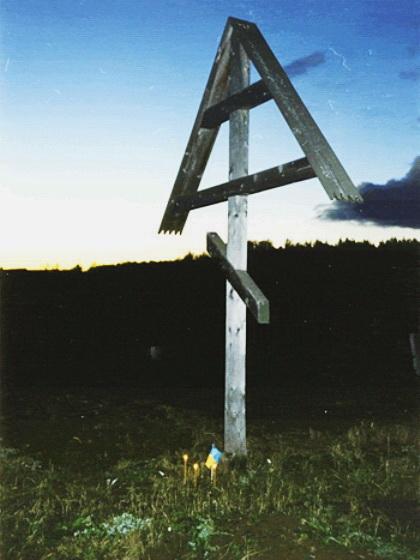 хрест на місці поховання Юрія Литвина, Ішхана Мкртчяна, Василя Стуса