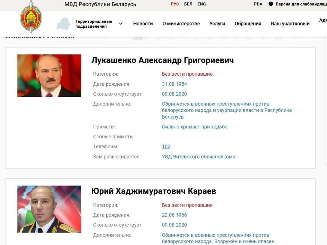«Обвиняется в узурпации власти»: сайт МВД Беларуси взломали и объявили Лукашенко в розыск - фото фото